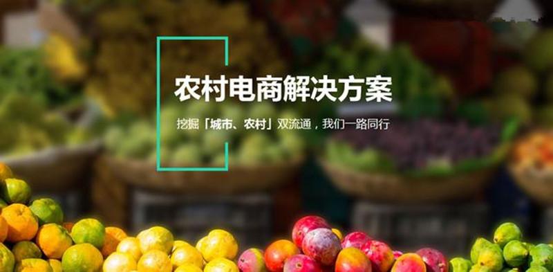 新零售时代,农产品电商如何发力