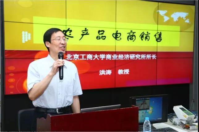 大咖说|洪涛:农产品电商销售的七个新动向