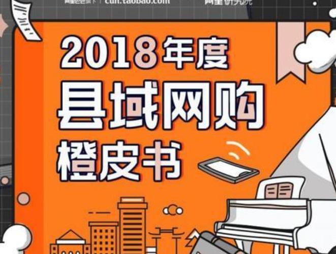 农村淘宝发布《县域网购橙皮书》 电商下沉带动县域消费升级