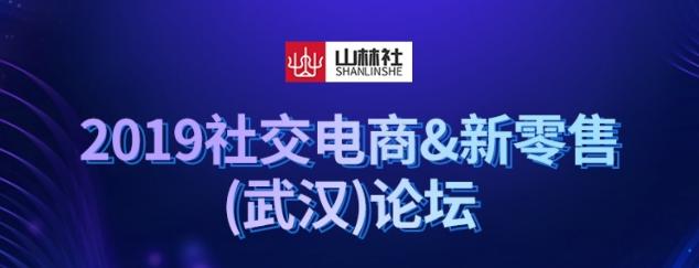 第二届社交电商&新零售(武汉)论坛