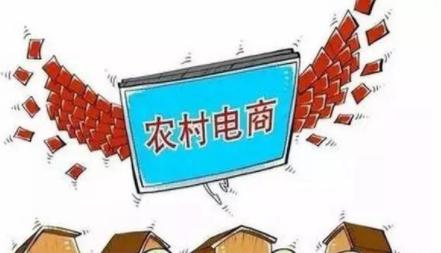 2019年农村电商发展成果丰硕