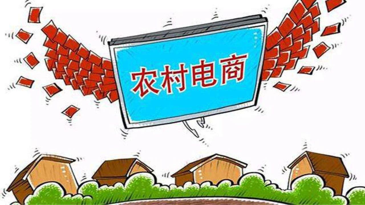 做农村电商,很简单、别折腾,依附平台才是正道