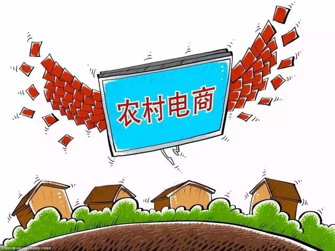 【政策解读】农业农村部:推动农村电商高质量发展,让农民享受互联网红利