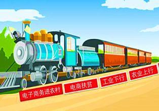 看中国农村电商如何突破性的向全国发展?