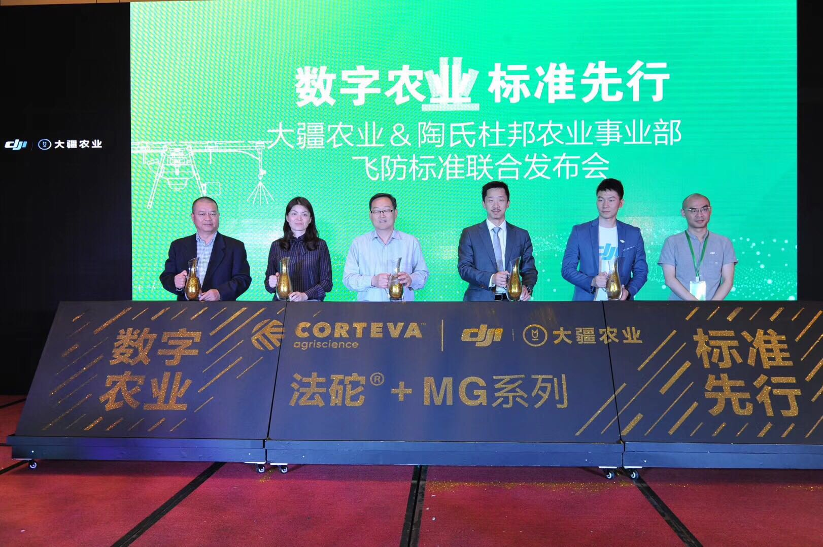 大疆农业联合陶氏杜邦农业事业部发布首款植保无人机作业标准