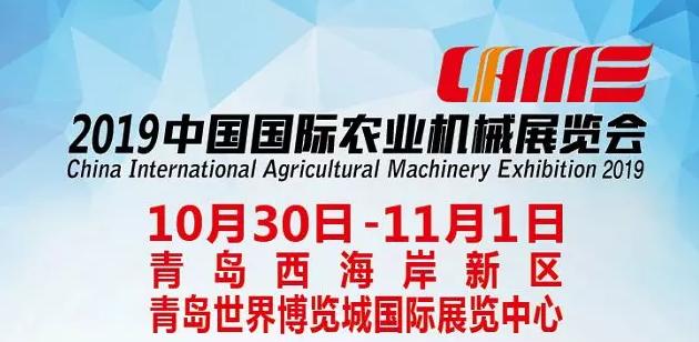 国际农机贸易峰会将启,流通协会邀请多国采购团参加展会