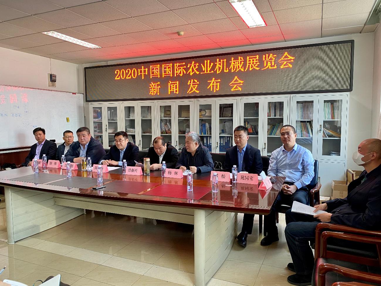 2020国际农机展新闻发布会在京召开  一司两站将在展会期间举办系列活动