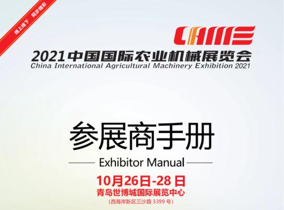 2021中国国际农业机械展览会《参展商手册》