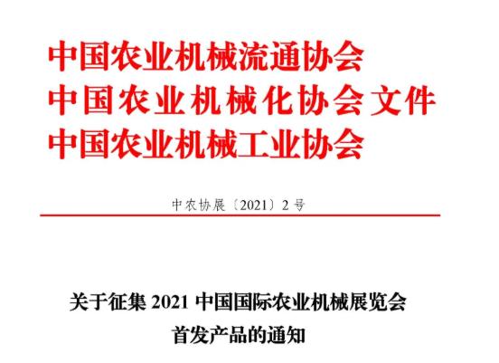 关于征集2021中国国际农业机械展览会首发产品的通知