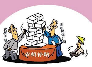 中央财政首批209亿元农机补贴下发,你还不赶紧行动?