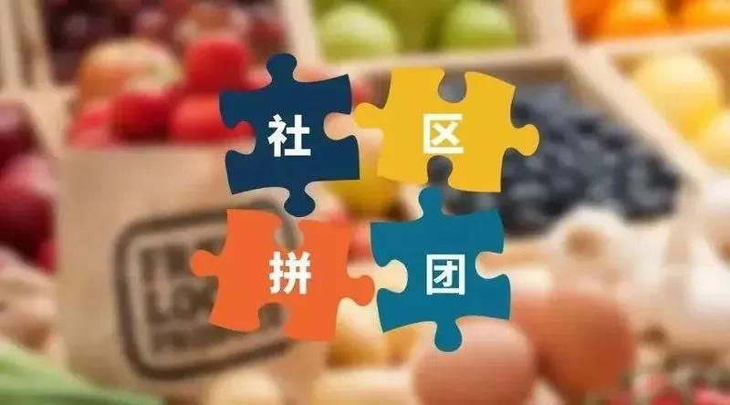 农业产业周报 (2018.11.12—11.18)社区团购引发资本疯狂