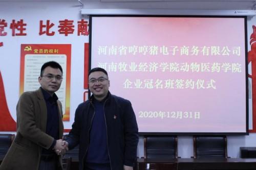 华畜与河南牧业经济学院达成合作:布局技术人才 解决养猪场痛点