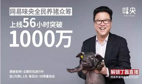 盘点丁磊、柳传志、刘强东等大佬们的涉农成绩单,我们得出3个结论!