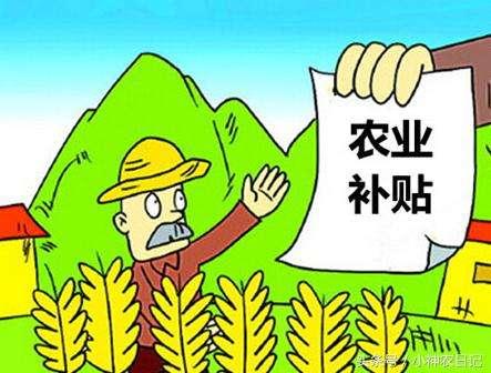 新一轮农业补贴又来了,你准备好了吗?