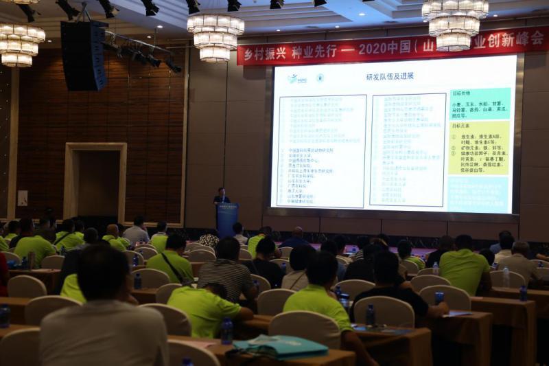 【乡村振兴 种业先行】2020中国(山东)种业创新峰会圆满落下帷幕