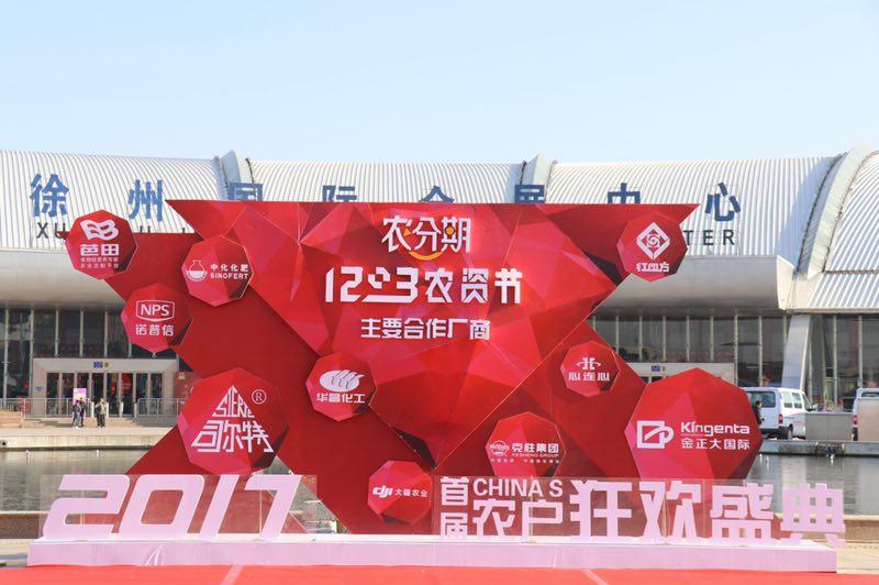 """农分期领跑中国农业服务 农资节打造农业领域""""双十一"""""""