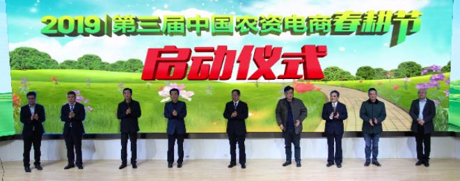 第三届中国农资电商春耕节