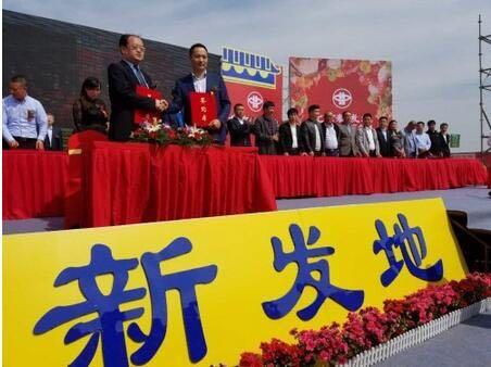 在下一城!北京新发地农产品物流园项目落户亳州