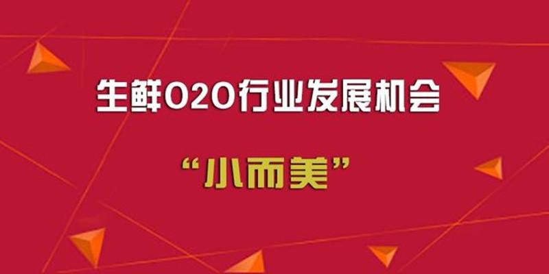 """生鲜O2O配送发展新契机,线下服务""""小而美"""""""