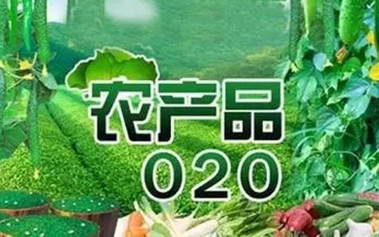 农业营销 | 你做农产品O2O吗? 下面的事要注意了