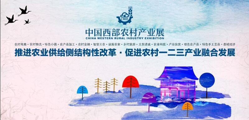 首届中国西部农村产业展9月重庆启幕铸农村产业新体系