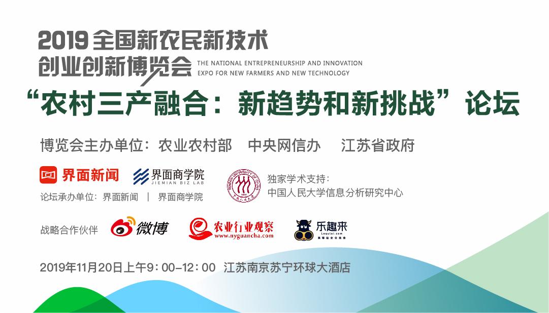 """免费参会!""""新趋势和新挑战""""农村三产融合论坛将11月20日在南京召开(附议程)"""