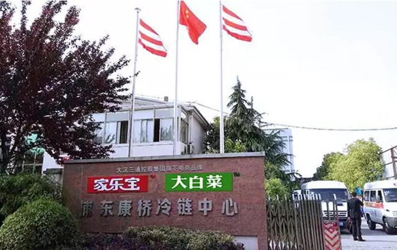 """家乐宝首创中国生鲜电商""""五个无条件原则"""""""