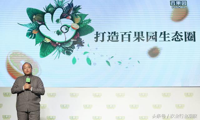 首发|百果园获得15亿元B轮,发力品类品牌和生态圈