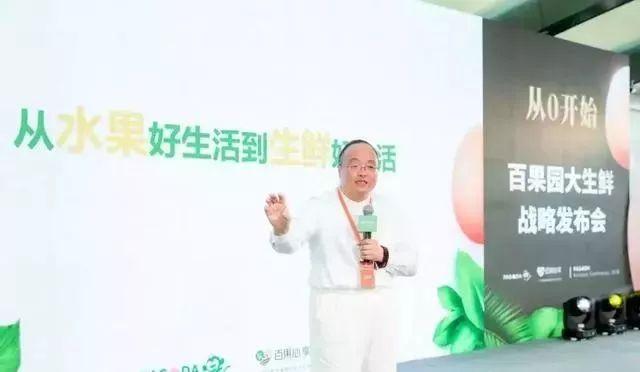 余惠勇:百果园大生鲜战略的三大核心竞争力