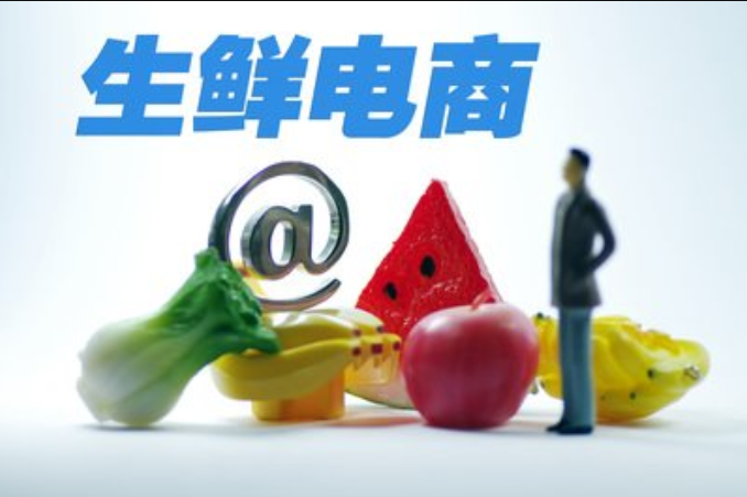 中国生鲜电商行业发展现状和市场前景分析