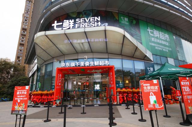 【标杆案例】VS盒马!京东七鲜超市华中首店开业!
