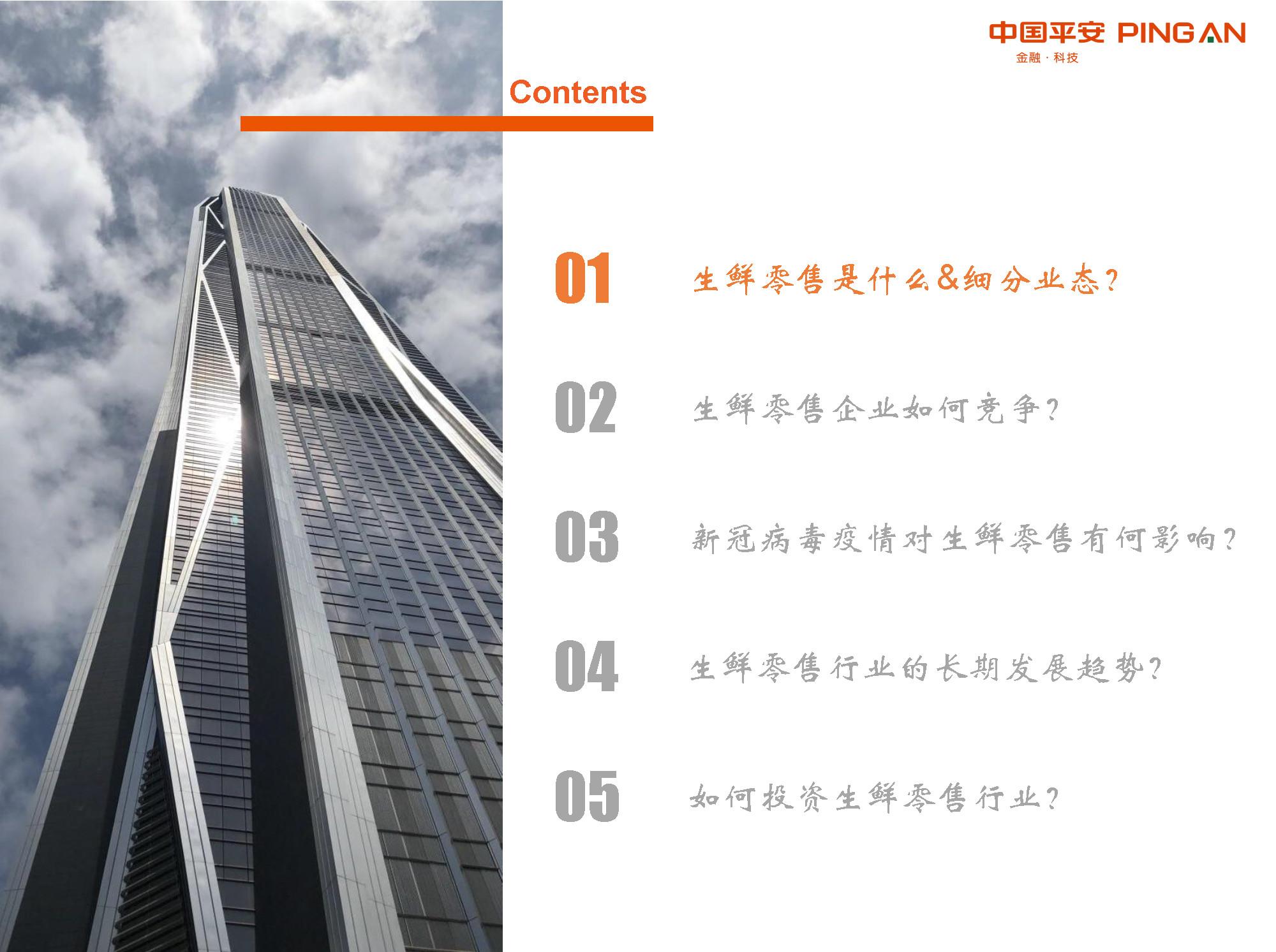 【行业报告】24页PPT:2020生鲜零售行业全景图