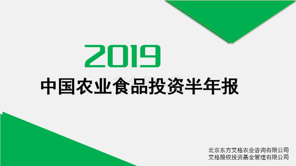 报告|2019年中国农业食品投资半年报