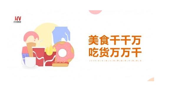 """2018京东""""食力""""报告:休闲食品占主流 健康化、短保类食品潜力大"""
