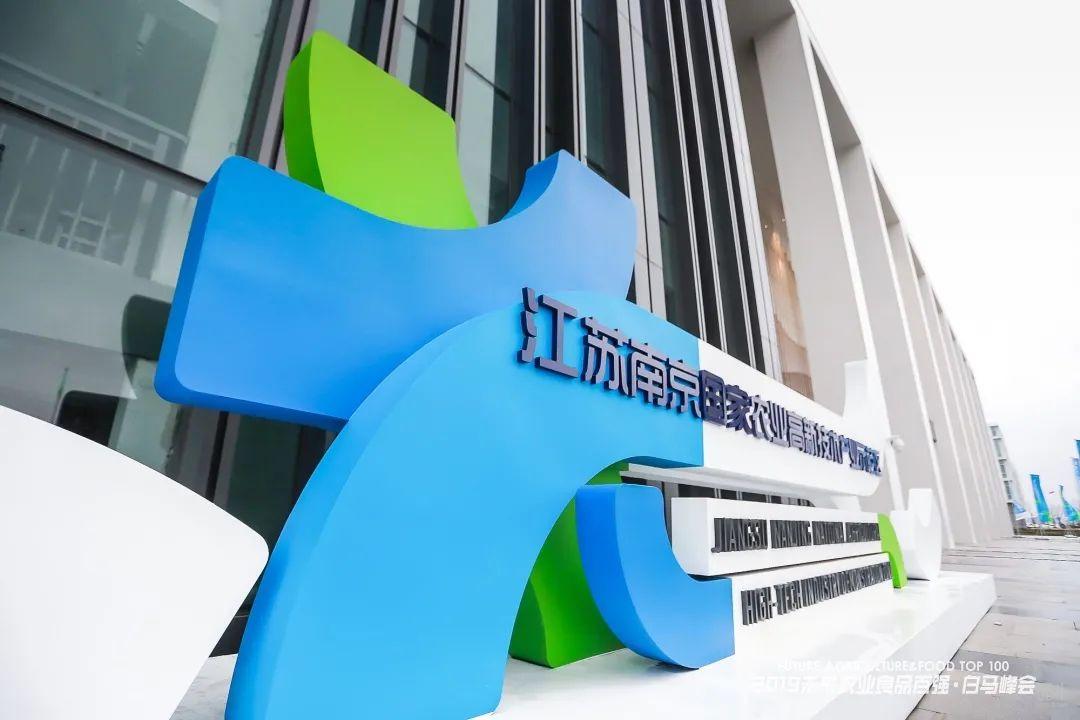 IFA2020火力全开,近百位重磅嘉宾齐聚南京农高区,未来产业坐标城市呼之欲出