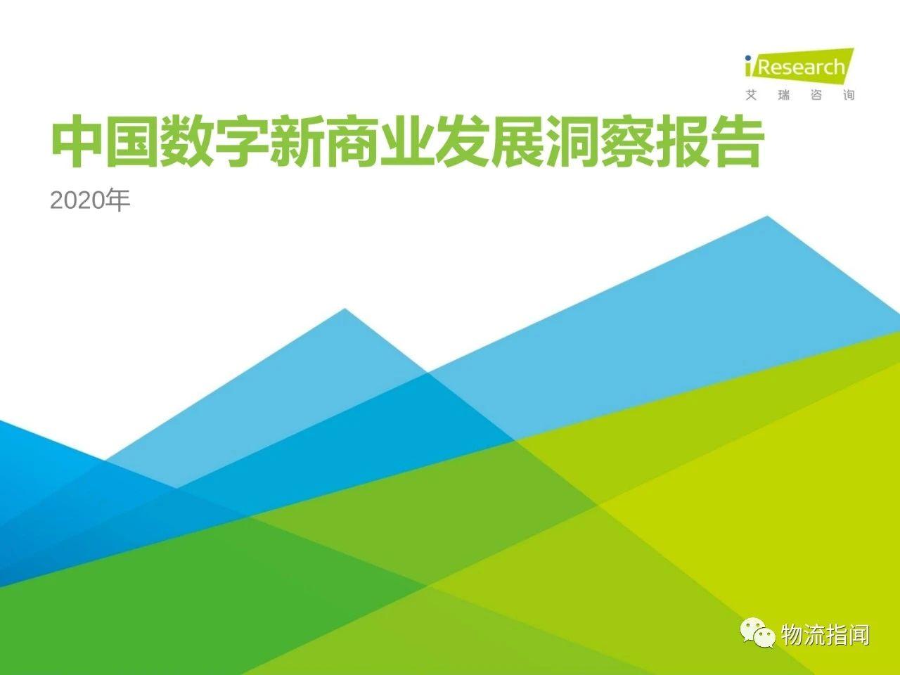 【行业报告】35页PPT:2020年中国新零售行业数字化研究报告