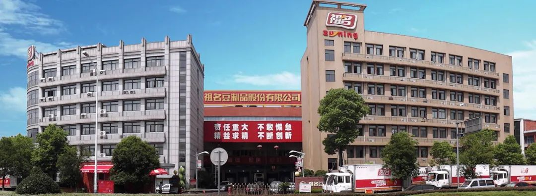 """【上市公司】""""豆制品第一股""""祖名股份正式上市 募集资金4.74亿元 聚焦主业豆制品"""