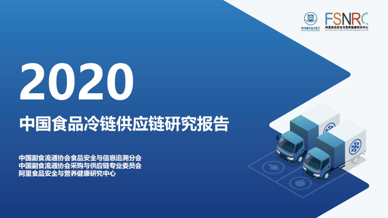 【转发+收藏】中国食品冷链供应链研究报告(79页PPT)