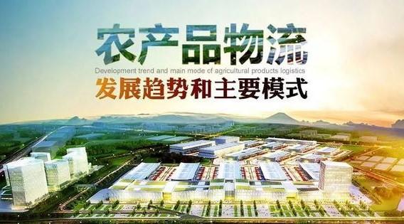 农产品物流的发展趋势和主要模式