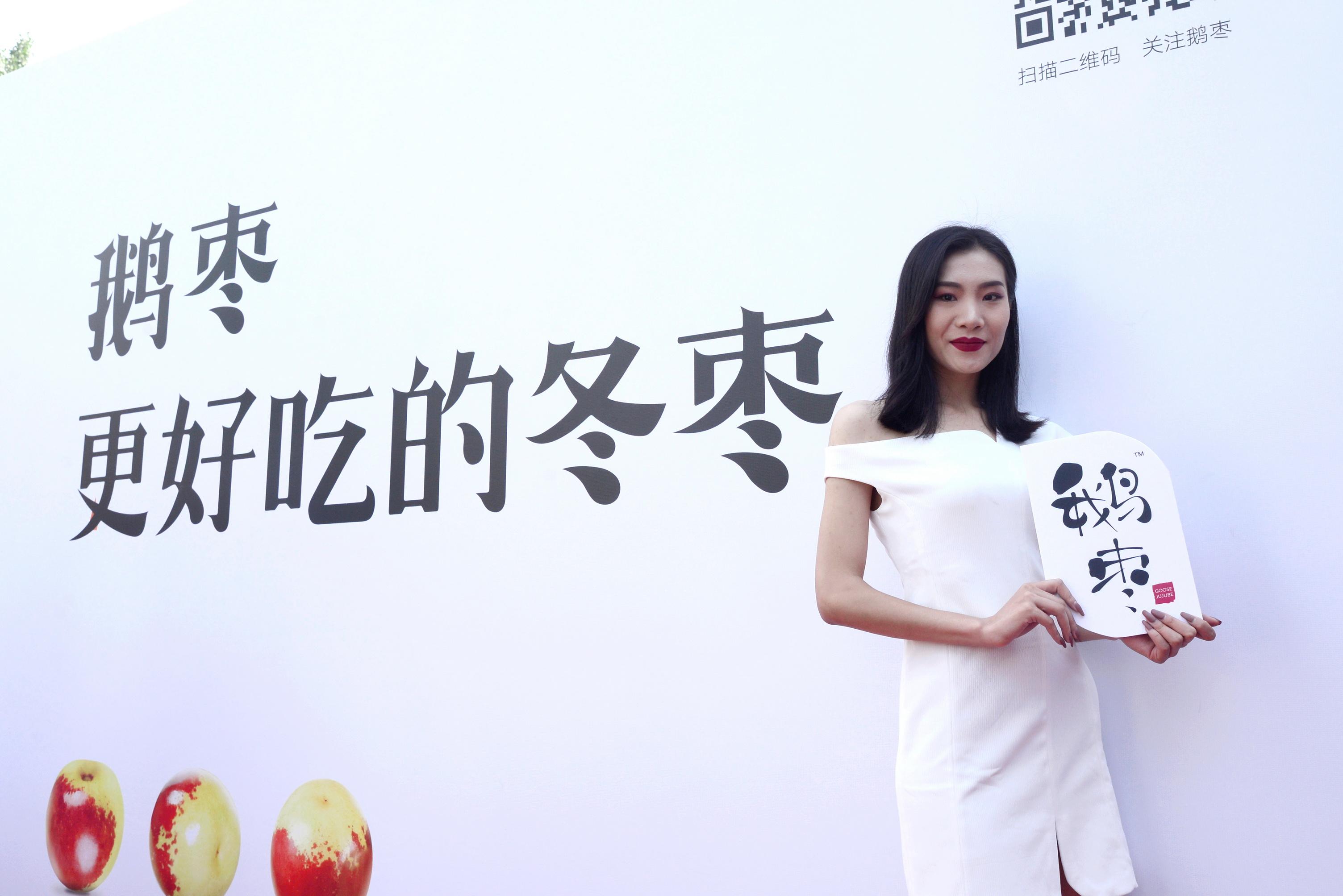 鹅枣,开启中国水果品类战略财富时代!