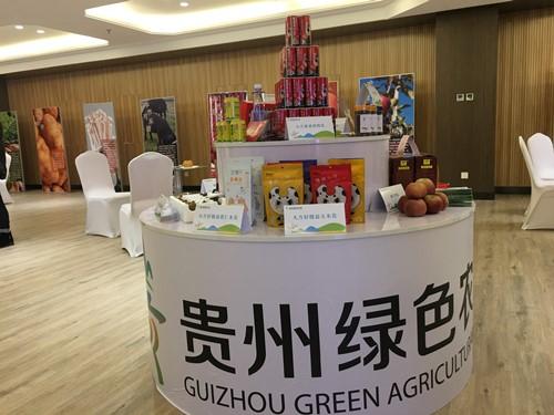 2019 年贵州毕节绿色农产品北京产销对接洽谈推介活动在北京举行