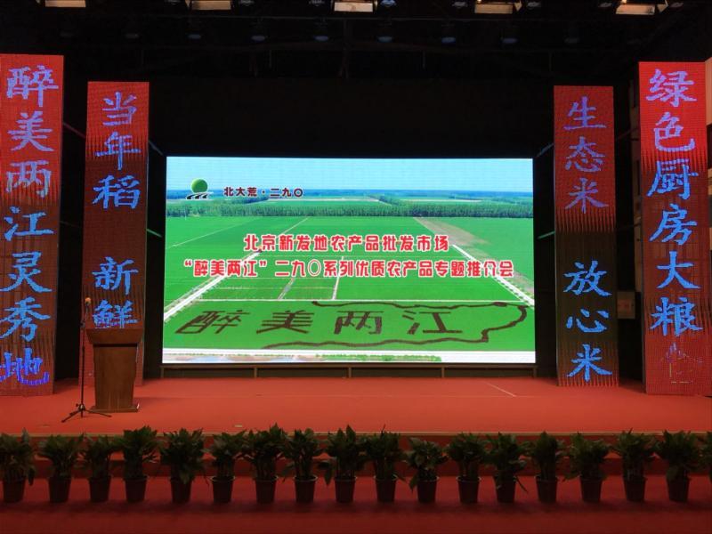 好事!新发地携手二九〇农场 助力北京市民菜篮子升级