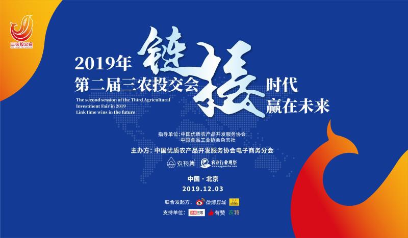 超级活动|2019第二届三农投交会定档12月3日