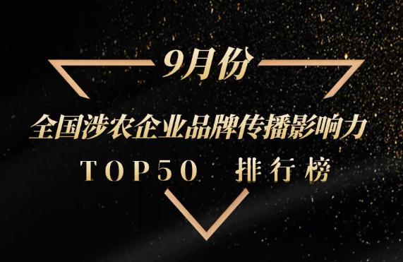 【榜单】9月全国涉农企业品牌传播影响力TOP50榜单出炉:私域营销正当时!
