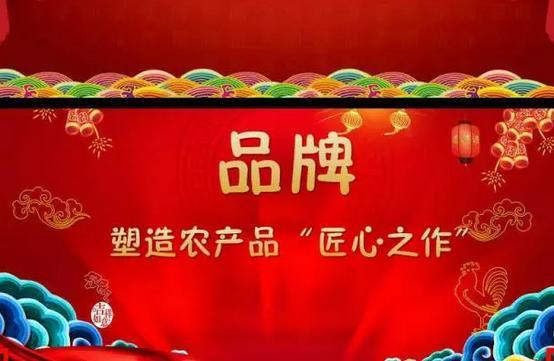 """年节,让品牌塑造农产品""""匠心之作""""!"""