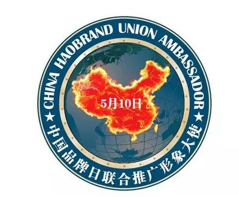 """国务院高调设立""""中国品牌日"""",农企如何紧抓机遇?"""
