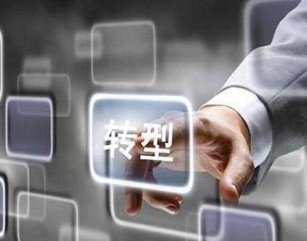 传统企业转型互联网营销的品牌推广怎么做?