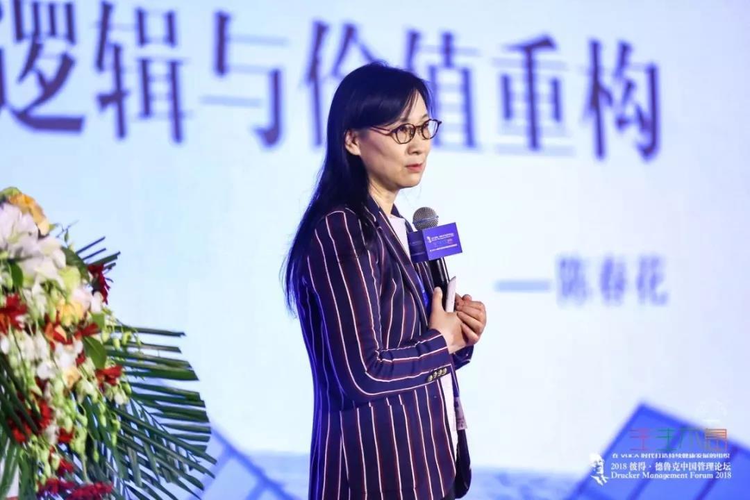 大咖演讲|陈春花:今天我们面临的最大挑战不在于技能,而在于心性