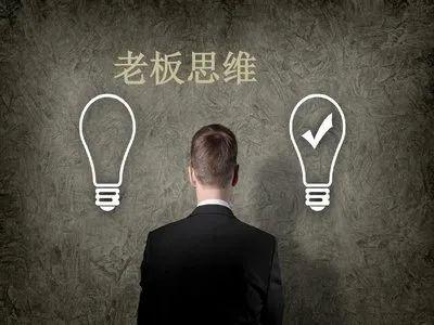 【老板课堂】浙商的8大老板思维、40条生意经!若能领悟,赚钱不难