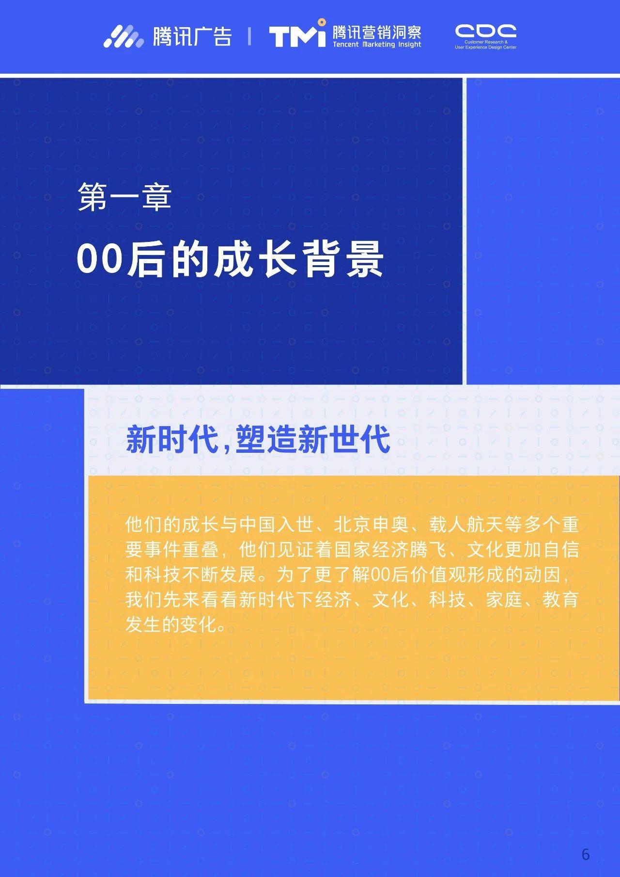【行业报告】00后人群消费趋势研究报告